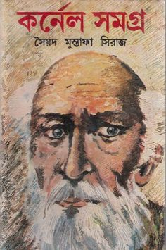 Cornel Somogro Pdf Part 7 - Syed Mustafa Siraj - কর্নেল সমগ্র Pdf -৭ - সৈয়দ মুস্তাফা সিরাজ - Allbanglaboi - Free Bangla Pdf Book, Bangla Book pdf, Free Bengali Books
