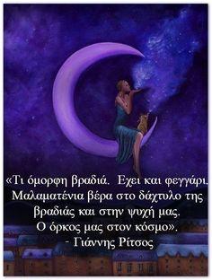 Kοιτάζω τον ουρανό... θαυμάζω το μεγαλείο του,τ' άπειρο του... Κι εκείνος μου δείχνει τ' Άστρα του,την λάμψη τους.!!! Writers And Poets, Greek Quotes, Good Night, Philosophy, Me Quotes, Literature, Inspirational Quotes, Red, Nighty Night