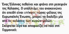 Ένας Έλληνας πεθαίvει και φτάνει στην ρεσεψιόν της κόλασης…