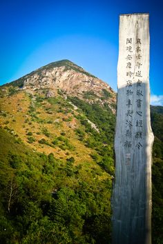 Lantau Island and its beautiful scenery. China is the ideal destination for budget travelers.