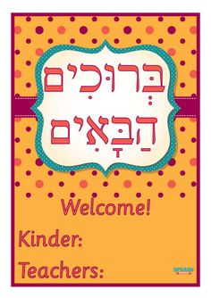 Bruchim Habaim Welcome Sign: Polka Dots