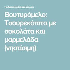 Βουτυρόμελο: Τσουρεκόπιτα με σοκολάτα και μαρμελάδα (νηστίσιμη) Greek Desserts, Biscotti, Blog, Blogging, Cookie Recipes