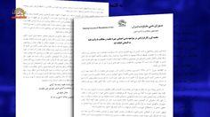 اطلاعیه کمیسیون مذاهب و آزادی ادیان   – سیمای آزادی تلویزیون ملی ایران –  ۱۶ بهمن ۱۳۹۵
