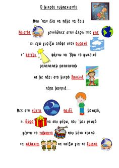 The little drummer boy song in greek lyrics. Christmas Ornament Crafts, Christmas Games, Christmas Carol, Advent Calendar Activities, Craft Activities, The Little Drummer Boy, Greek Language, Preschool Class, Diy And Crafts
