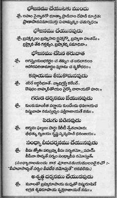 Writing Quotes Inspirational, Telugu Inspirational Quotes, Vedic Mantras, Hindu Mantras, Love Quotes In Telugu, Hindu Vedas, Telugu Jokes, Hindu Rituals, Sanskrit Mantra