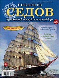 Соберите Седов № 35 (2015)