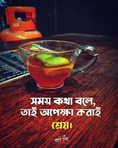 Status Quotes, Mood Quotes, Bangla Word, Bangla Love Quotes, Lakshmi Images, Buddhist Teachings, Love Picture Quotes, Girl Hijab, Organizing Tips