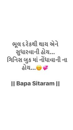 Sorry Quotes, Like Quotes, Valentine's Day Quotes, Hindi Quotes, Best Quotes, Happy Valentines Day Quotes For Him, My Love Poems, Remember Quotes, Gujarati Quotes