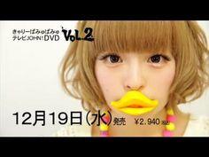 「きゃりーぱみゅぱみゅ テレビJOHN!」DVD2 発売記念ダイジェスト