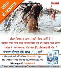 Shri Guru Granth Sahib, Sa News, Gita Quotes, Tourist Places, Bollywood Actors, Quran, Prayers, Spirituality, God