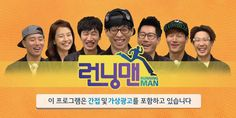 'Running Man' to compete in a race with 100 celebrities