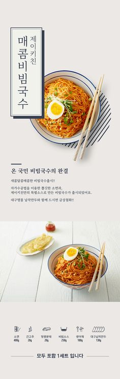 Food Web Design, Menu Design, Page Design, Banner Design, Menu Layout, Presentation Layout, Cosmetic Web, Food Promotion, Instagram Banner