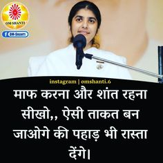 Peace Of Mind Quotes, Good Thoughts Quotes, Bk Shivani Quotes, Krishna Drawing, Om Shanti Om, Positive Images, Zindagi Quotes, Motivational Videos, Ganesh