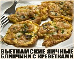 Вьетнамские яичные блинчики с креветками - это, наверное, самый вкусный завтрак из всех возможных. И очень простой в приготовлении.