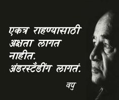 Jokes Quotes, Me Quotes, Motivational Quotes, Funny Quotes, Marathi Quotes On Life, Marathi Poems, Whatsapp Status Quotes, General Knowledge Facts, Night Quotes