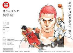 Slam Dunk Manga, Manga Drawing, Manga Art, Manga Anime, Type Posters, Graphic Design Posters, Inoue Takehiko, Popular Anime, Manga Covers