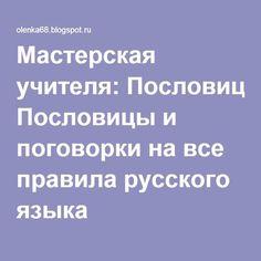 Мастерская учителя: Пословицы и поговорки на все правила русского языка