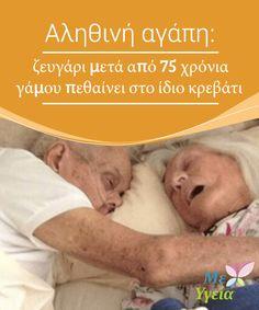 Αληθινή αγάπη: ζευγάρι μετά από 75 χρόνια γάμου πεθαίνει στο ίδιο κρεβάτι   Για πολλούς ανθρώπους, η αληθινή αγάπη είναι κάτι που συμβαίνει μόνο στα παραμύθια ή στα βιβλία καθώς στην #πλειοψηφία τους οι σχέσεις δεν διαρκούν και πολλά άτομα πρέπει να #γνωρίσουν αρκετούςσυντρόφους μέχρι να βρουν το #κατάλληλο πρόσωπο για να περάσουν το υπόλοιπο της ζωής τους μαζί και να το ερωτευτούν.  #Σεξκαισχέσεις Video Clip, Letters, Personal Care, Love, Beauty, Amor, Personal Hygiene, El Amor, Lettering