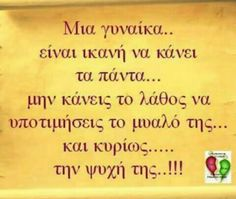 Greek Quotes, Food For Thought, Strong Women, Inspirational Quotes, Wisdom, Messages, Thoughts, Motivation, Words