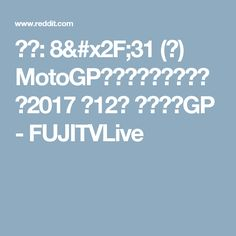 予告: 8/31 (木) MotoGPオートバイ世界選手権2017 第12戦 イギリスGP - FUJITVLive