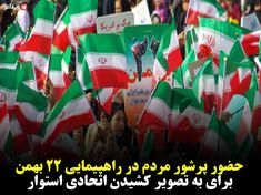 حضور پرشور مردم در راهپیمایی بهمن برای به تصویر کشیدن اتحادی استوار ویدائو In 2020