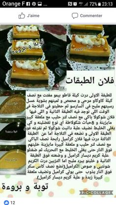 Arabic Dessert, Arabic Sweets, Tunisian Food, Cake Recipes, Dessert Recipes, Arabian Food, Coconut Desserts, Kinds Of Salad, Middle Eastern Recipes