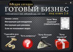 ГОТОВЫЙ БИЗНЕС ПОД КЛЮЧ 2,0 | MASSPLAZA Software