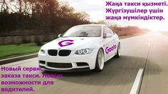 В службу пассажирских перевозок(такси) в Экибастузе требуются водители с ЛИЧНЫМ авто. -. Контактное лицо в Андрей +7 777 461 51 98 WhatsApp-Viber