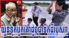 Cambodia News Today Khmer News Today Khmer Hot News Cambodia News 26 Nov.