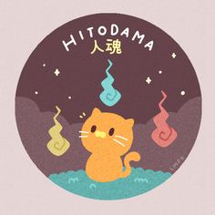 "#JLMyōkaioftheday : Hitodama or spirit orbs (human soul)  Hitodama are like will-o'-wisps, often appearing in graveyards, forests, or places where someone has died. It is said that they are a manifestation of a human soul just after the moment of death, and are on their way to the ""other side"". Sometimes, they are seen accompanying a yuurei (ghost), and represent ""parts of the soul"" of that said ghost.  #japanloverme Art by @chichilittle"