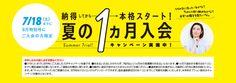 夏の1カ月入会キャンペーン実施中!
