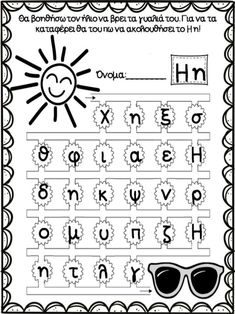 Greek Language, Greek Alphabet, Grade 1, Speech Therapy, Literacy, Letters, Education, Math, School