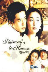 Escalera al Cielo, podras verlo en: http://www.doramas-online.net