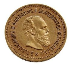 Russian Gold Coins 5 Rouble Gold Coin of Alexander III of Russia. Uploaded by Maksims Ter-Oganesovs Rare Gold Coins, Gold And Silver Coins, Gold Coin Image, Russian Money, French Coins, Silver Investing, The Frankenstein, Foreign Coins, Coin Display