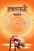 Bengali Spiritual Books Pdf