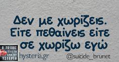 Greek Quotes, Jokes, Lol, Humor, Funny Shit, Funny Things, Husky Jokes, Humour, Memes