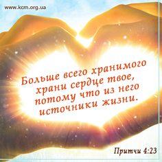 Храни своё сердце