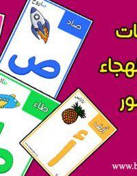تصميم اطارات اطفال للكتابة اشكال روعة مفرغة للكتابة 2020 براويز للكتابة عليها بالعربي نتعلم Cards Free Printables Printables