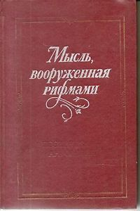 Poetic Anthology spans two and a half centuries - from the pioneers of the new Russian poetry and Trediakovsky University to the present day. Selection and sequence of poetic works in it are subject to the problem of displaying the history of Russian verse, its most characteristic features (metric and strophic repertoire evolution of rhythm, rhyme, intonation and rhythmic forms).