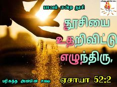 Bible Words, Bible Verses, Tamil Bible, Bible Verse Wallpaper, Scripture Verses, Bible Scripture Quotes, Bible Scriptures, Scriptures