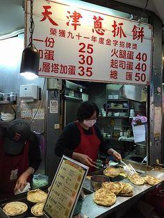 と、ナビの目的はこっち。列に並んで買いましたよ!九層塔加蛋(中華バジルの卵入り)!これが一番おいしいと思います!味はしょうゆとちょっと辛めでお願いします!! Consumer Behaviour, Taipei Taiwan, Wacom Intuos, Looks Yummy, Street Food, A Table, Asia, City, Typography