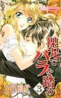 Hadashi de Bara o Fume ɢeɴre(ѕ): coмedy / drαмα / нιѕтorιcαl / pѕycнoloɢιcαl / roмαɴce / ѕнoυjo / ѕlιce oғ lιғe Manga Love, Manga To Read, Anime Love, Manhwa Manga, Manga Anime, Couple Cartoon, Couple Art, Kawaii, Yandere