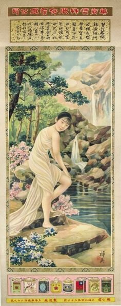 Picture This Gallery, Hong Kong | China Merchant's Tobacco - Chinese Poster  Vintage Chinese advertising poster. Printed in China, 1920s.