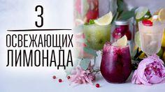 3 фруктовых лимонада [Cheers!   Напитки] От этих убийственно модных и вкусных лимонадов у вас закружится голова. Пользуйтесь летом по полной и балуйте себя натуральными фруктовыми напитками! #lemonade #lemonlemonade #kiwimintlemonade #kiwilemonade #currantlemonade #tasty #recipe