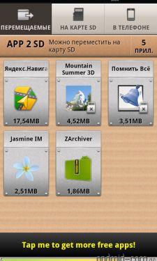 App 2 SD программа позволяющая переносить приложения на карту памяти и экономить место в памяти устройства.