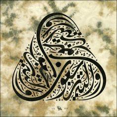 و اليه ترجعون. Arabic Calligraphy Art, Arabic Art, Allah, Magic Symbols, Turkish Art, Coran, Art Background, The Villain, Religious Art
