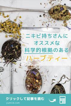 ニキビ自然治癒で大切なことの一つは、水分を十分に摂ること。せっかくならニキビに効く成分の入ったハーブティーで水分補給してみては?ニキビ持ちさんにオススメな科学的根拠のあるハーブティーをご紹介します。クリックして記事を読む! Herbal Tea, Herbalism, Herbal Medicine