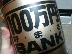 100万円貯・ま・るBANK@池袋・東急ハンズ  貯金箱。今日から貯める!   2014.01.24