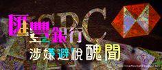 . 2010 - 2012 恩膏引擎全力開動!!: 匯豐銀行涉嫌避稅醜聞