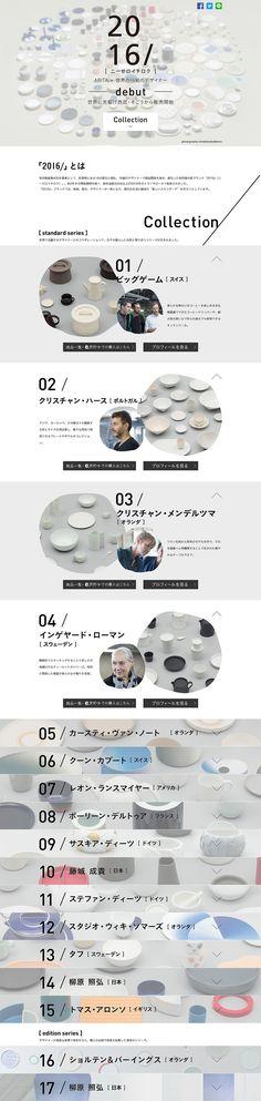 有田焼×16組のデザイナー【サービス関連】のLPデザイン。WEBデザイナーさん必見!ランディングページのデザイン参考に(シンプル系)